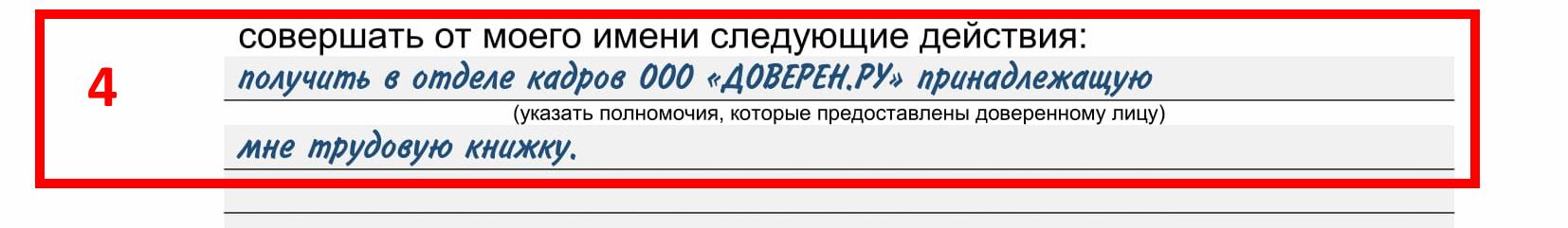 Изображение - Оформление доверенности физ. лицу от физ. лица 4%20polnomochiya