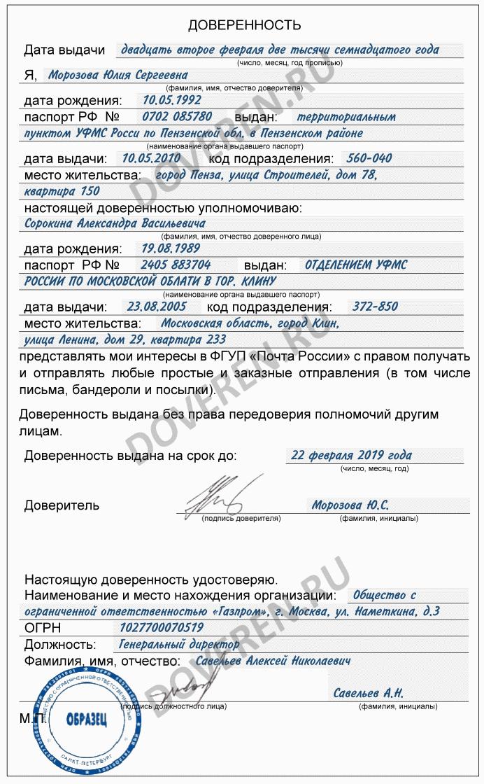 Изображение - Оформление доверенности на получение почты doverennost-pochta-rabotodatel