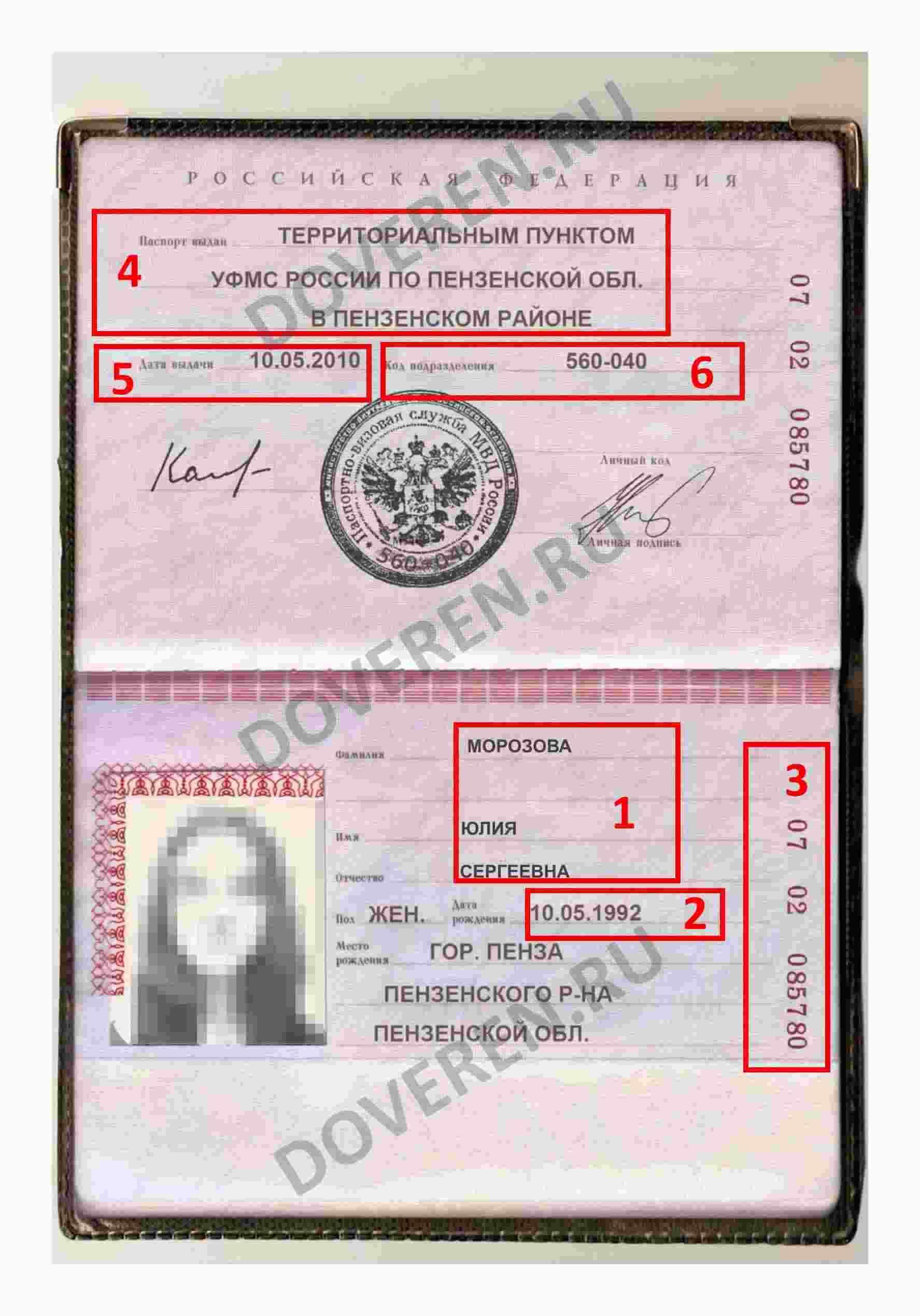 Изображение - Оформление доверенности физ. лицу от физ. лица pasportnie%20dannie%20doveritel