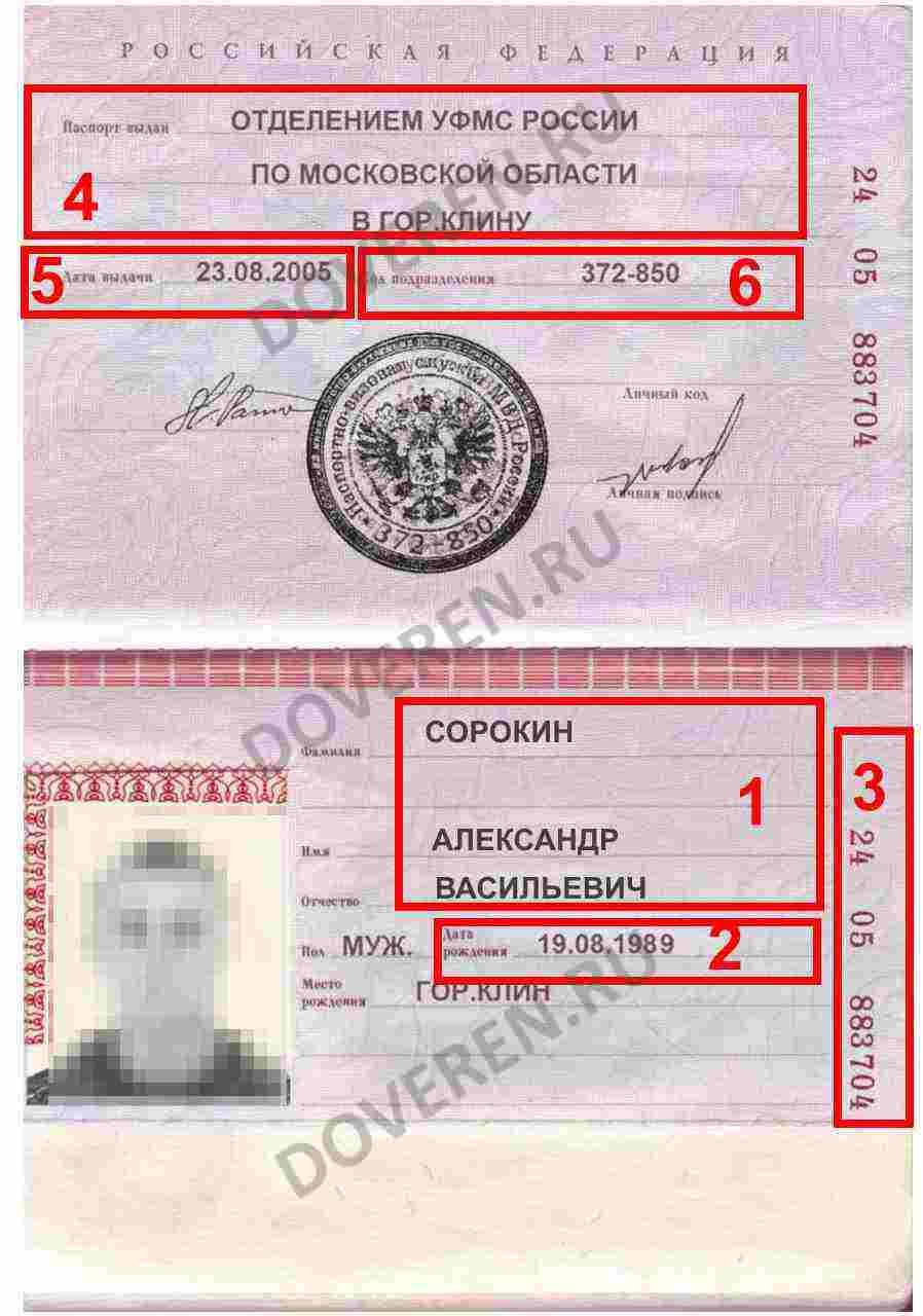 Изображение - Оформление доверенности физ. лицу от физ. лица pasportnie%20dannie%20predstavitel